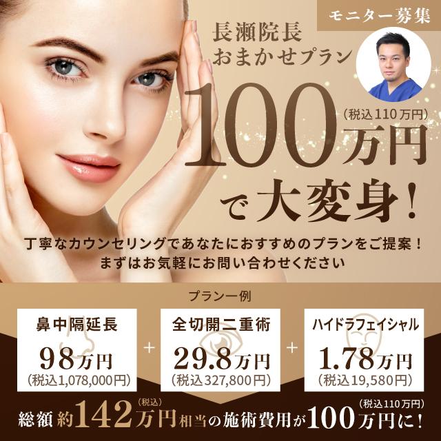 100万円で大変身!