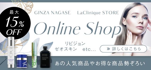 オンラインショップ あの人気商品やお得な商品勢ぞろい