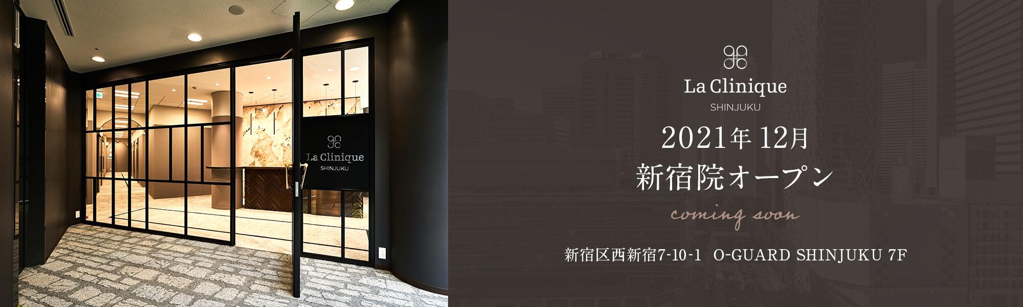 2021年12月新宿院オープン予定
